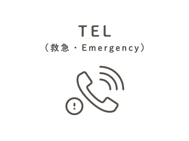 TEL(救急・Emergency)